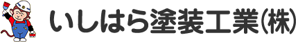 長野県南信州の外壁塗装・防水工事・リフォーム | いしはら塗装工業